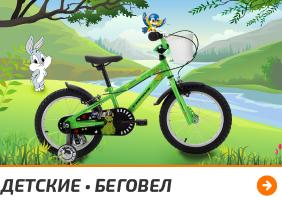 Детские велосипеды Cronus